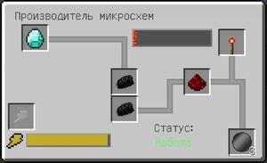 Крафт базовой полупроводниковой пластины (Galacticraft).jpg
