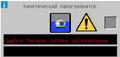 Интерфейс кинетического парогенератора3.png