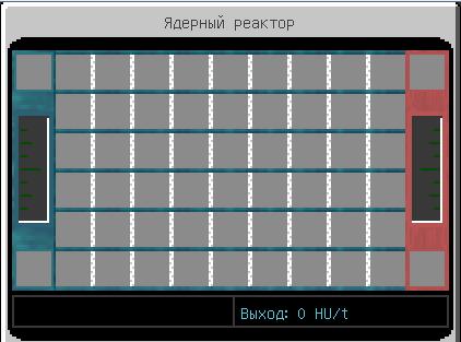 Интерфейс жидкостного ядерного реактора (IndustrialCraft 2).png