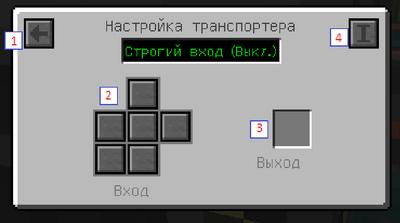 Настройка машин 3 (Mekanism).png