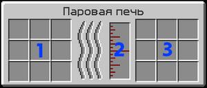 Паровая печь интерфейс.png