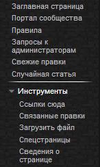 Шрифт в русской вики.png