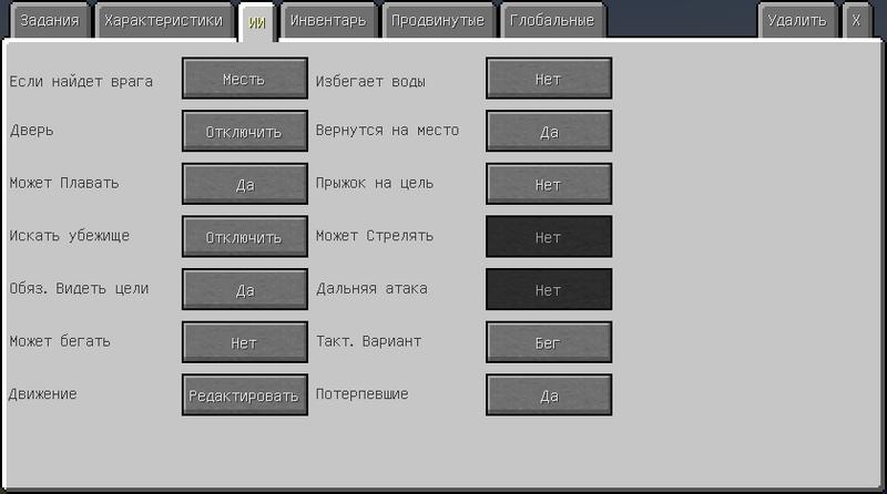 Интерфейс Настройщик ИИ.png