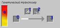 Gendtustry Транспозер Интерфейс.png