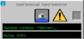 Интерфейс кинетического парогенератора2.png