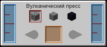 Интерфейс вулканического пресса (Thermal Expansion 2).png