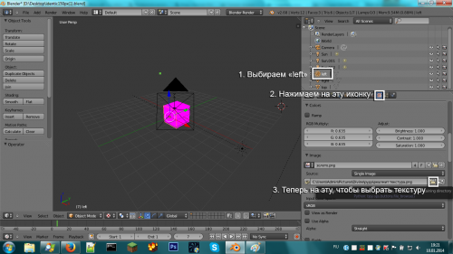 BlenderTutorial (2).png