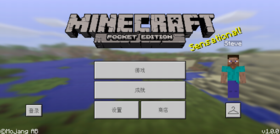 Pocket Edition 1.0.0 Simplified.png
