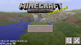 Pocket Edition 0.11.0 build 11 Simplified.png