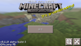 Pocket Edition 0.11.0 build 3 Simplified.png