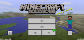 Pocket Edition 1.0.6.0 Simplified.png