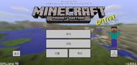 Pocket Edition 1.0.0.1 Simplified.png
