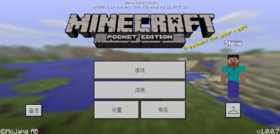 Pocket Edition 1.0.0.7 Simplified.png