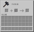 Smithing Table GUI Traditional.png