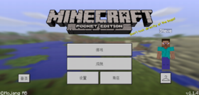 Pocket Edition 1.1.4 Simplified.png