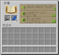 Enchanting Table GUI.png