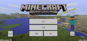 Pocket Edition 0.17.0.1 Simplified.png