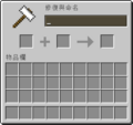 Anvil GUI Traditional.png