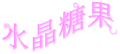 Crystallized candy.png