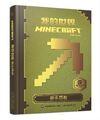 Minecraft-book.jpg