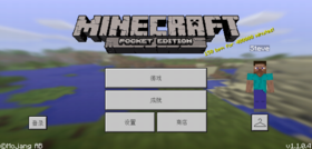 Pocket Edition 1.1.0.4 Simplified.png