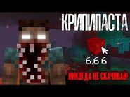 Майнкрафт КРИПИПАСТА - Minecraft 6.6.6 😨 Секретное адское обновление - Страшная майнкрафт версия..