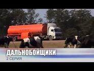 """Дальнобойщики - Сериал - 2 Серия - """"Химия и жизнь"""""""