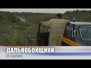 """Дальнобойщики - Сериал - 18 Серия - """"Форс-мажор"""""""