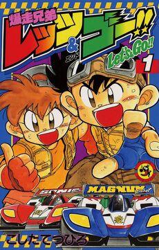 Lets&Go! Manga.jpg
