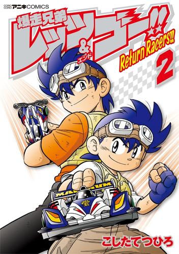 Bakusou Kyoudai Let's & Go! Return Racers!