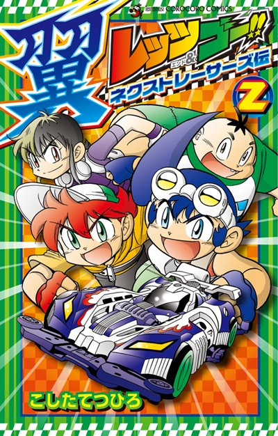 Let's & Go! Tsubasa: The Next Racers
