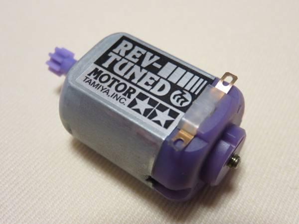 Rev-Tuned Motor