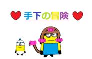 Minions' adventure logo