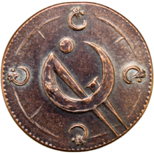 Copper Clip of the Final Empire reverse.png