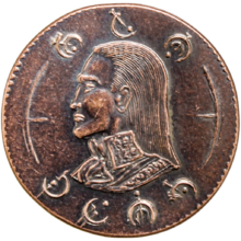 Copper Clip of the Final Empire obverse.png