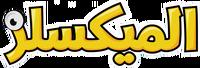 Arabic Mixels title.png