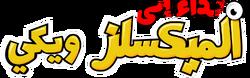 Arabicwikilogobycmr.png