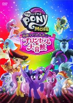My Little Pony The Movie Japanese DVD Cover