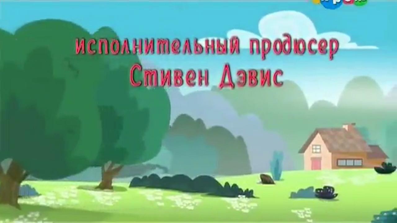 Legend of Everfree Stephen Davis credit - Russian.png