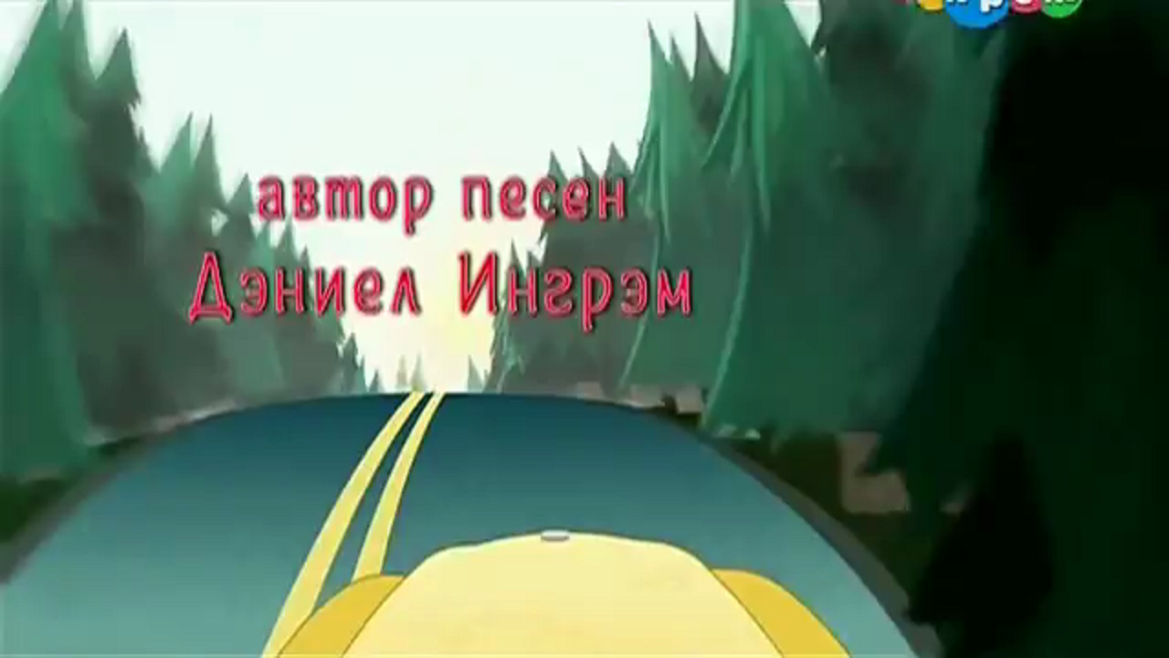 Legend of Everfree Daniel Ingram credit - Russian.png