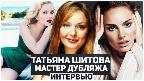 Татьяна Шитова - о любимых ролях, Скарлетт Йоханссон и Петре Гланце
