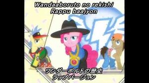 Hist'ry_of_the_Wonderbolts_-_日本語吹替え歌