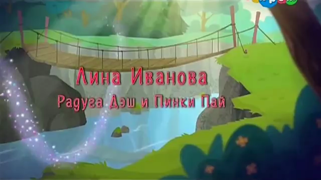Legend of Everfree Andrea Libman credit - Russian.png