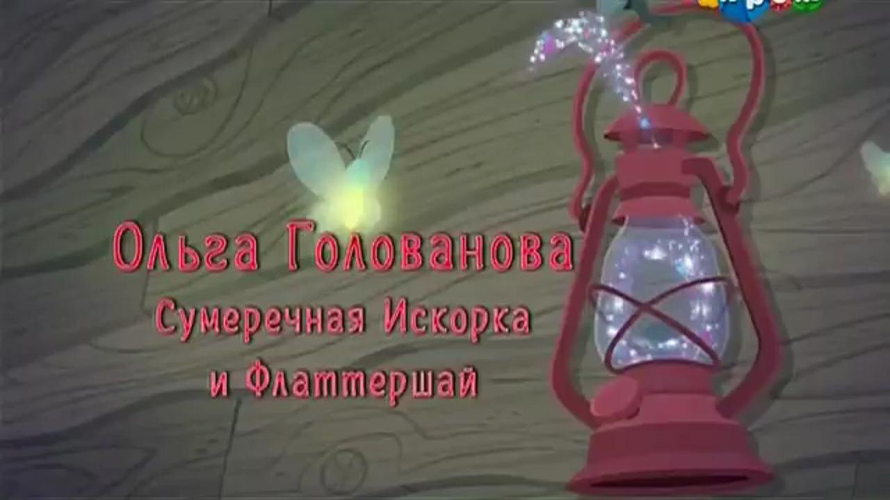 Legend of Everfree Rebecca Shoichet credit - Russian.png