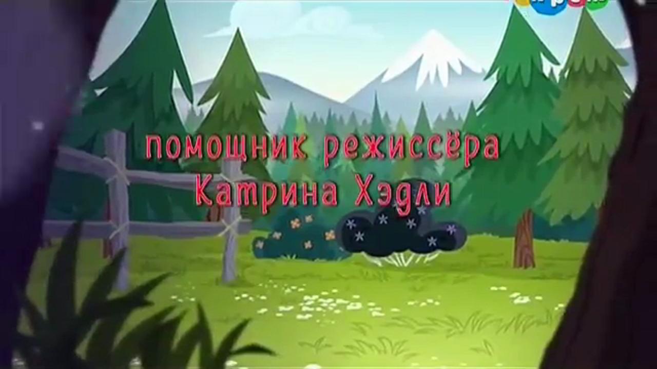 Legend of Everfree Katrina Hadley credit - Russian.png
