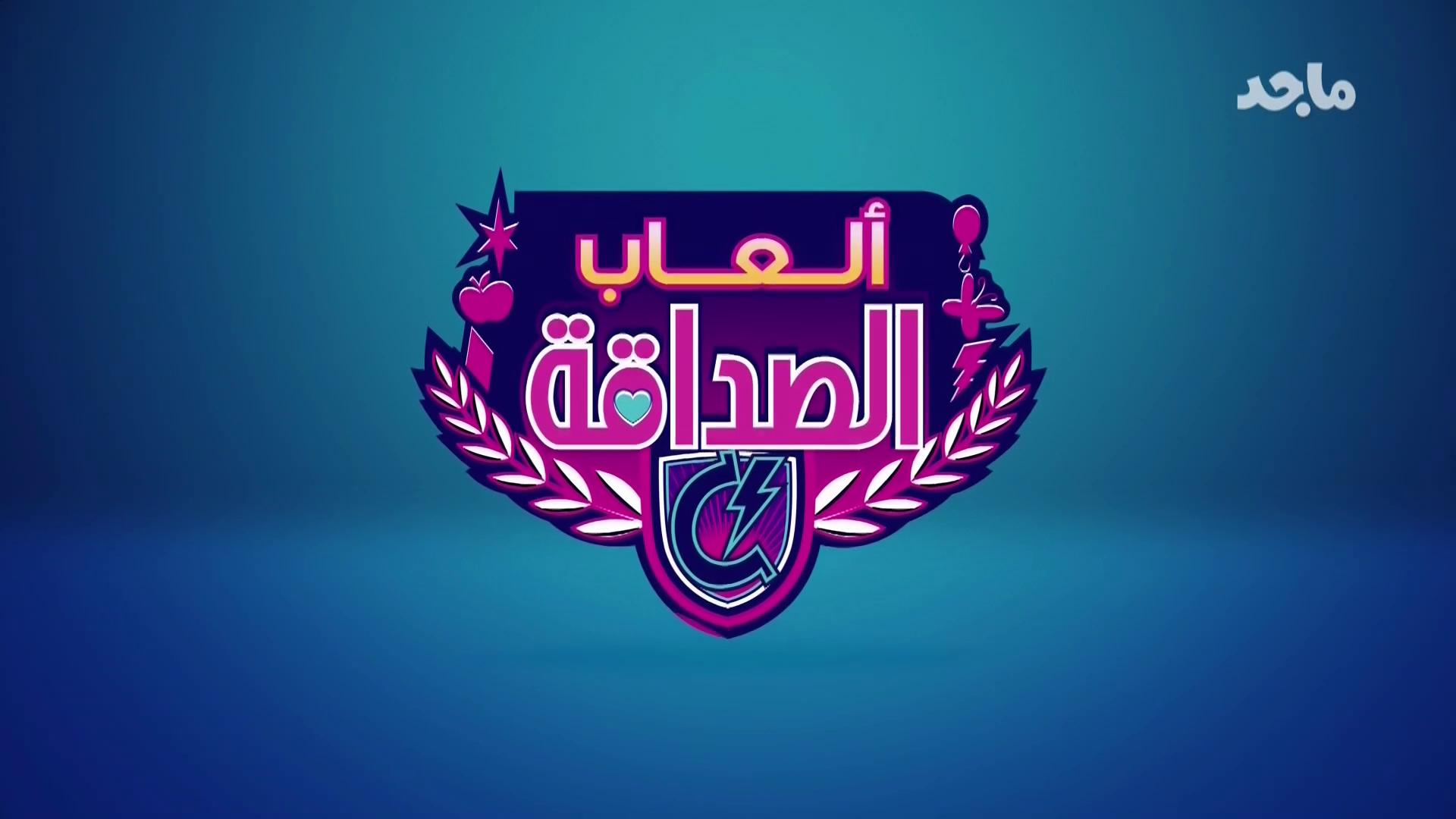 Friendship Games Logo - Arabic.png