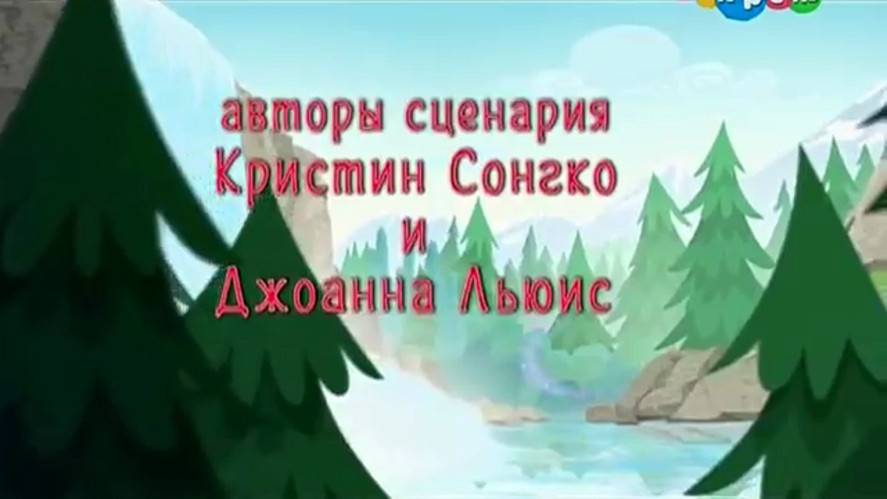 Legend of Everfree Kristine Songco and Joanna Lewis credit - Russian.png