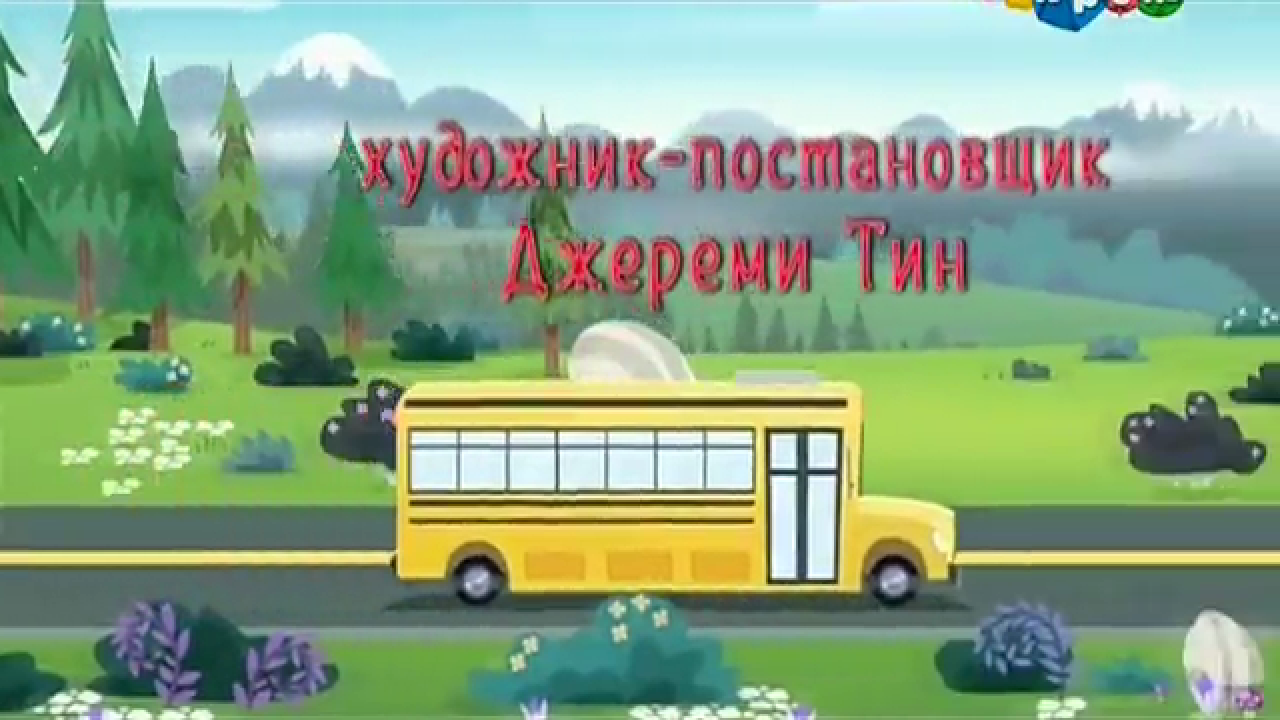 Legend of Everfree Jeremy Tin credit - Russian.png