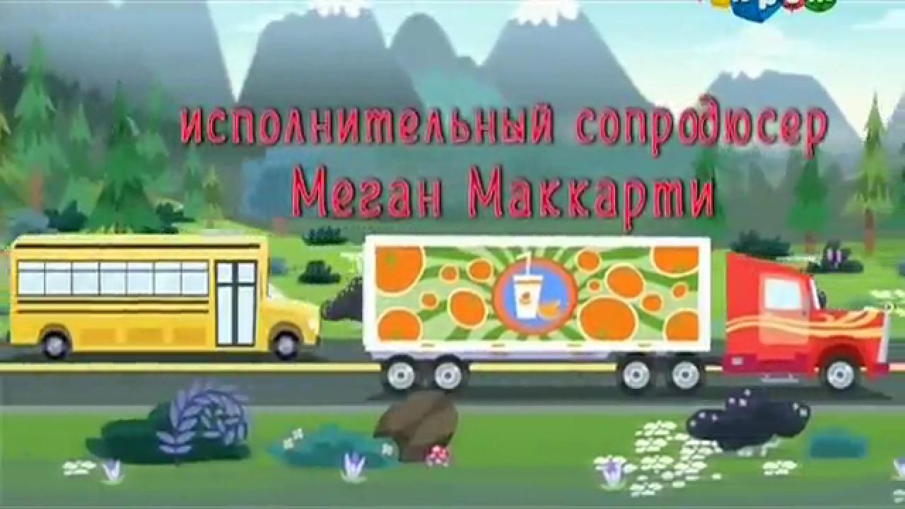 Legend of Everfree Meghan McCarthy credit - Russian.png