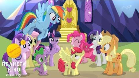 My Little Pony у кіно - офіційний трейлер (український)